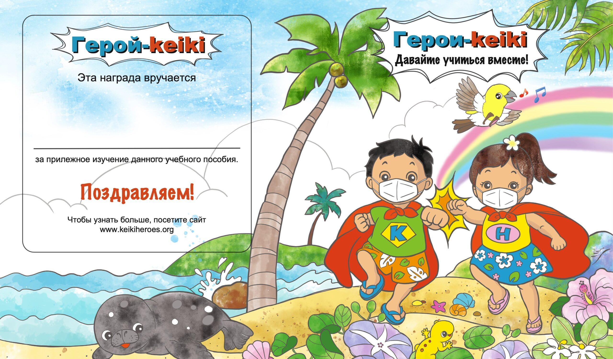 Activity Book – русский Russian