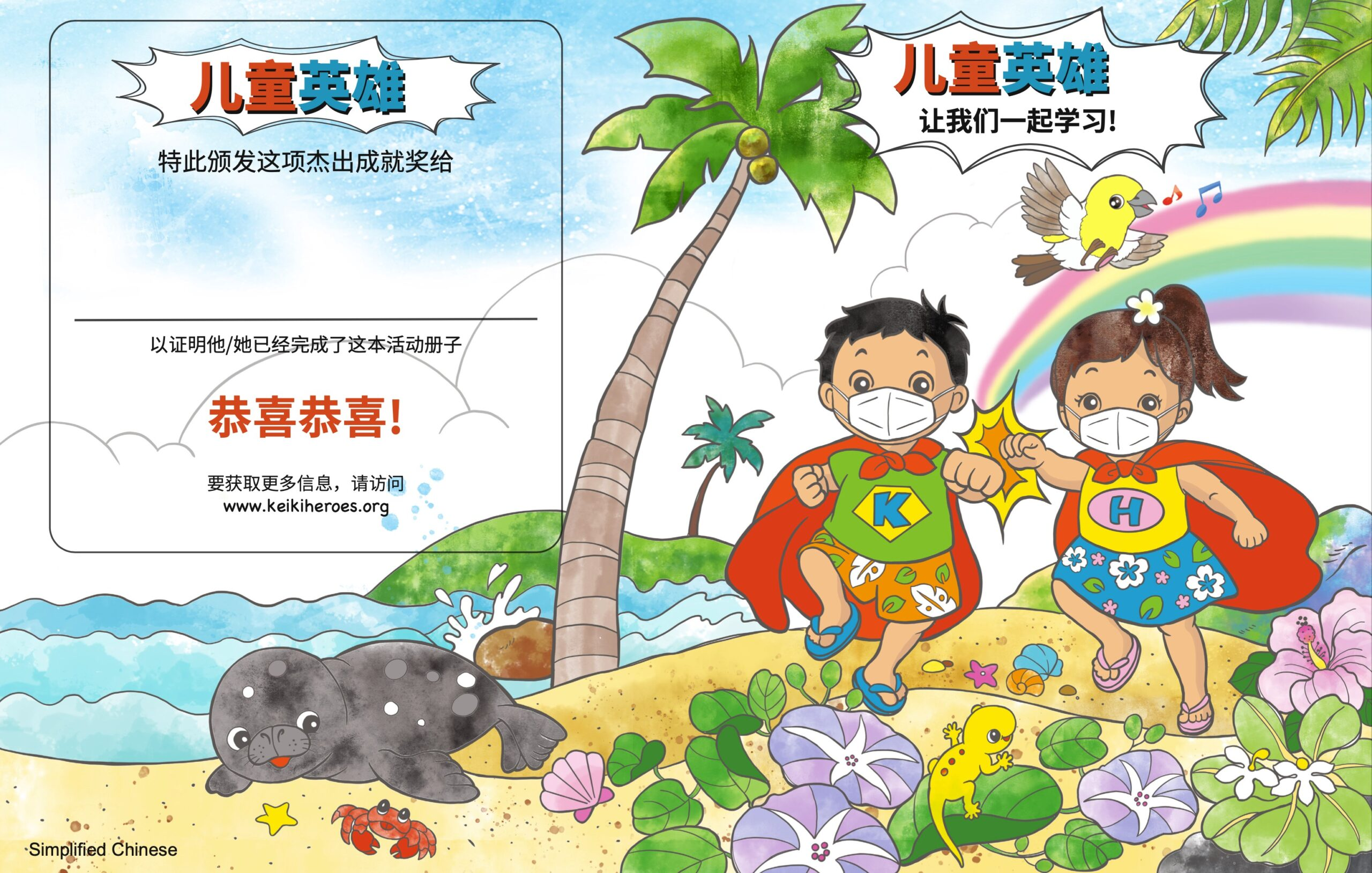 Activity Book –  中文 Simplified Chinese