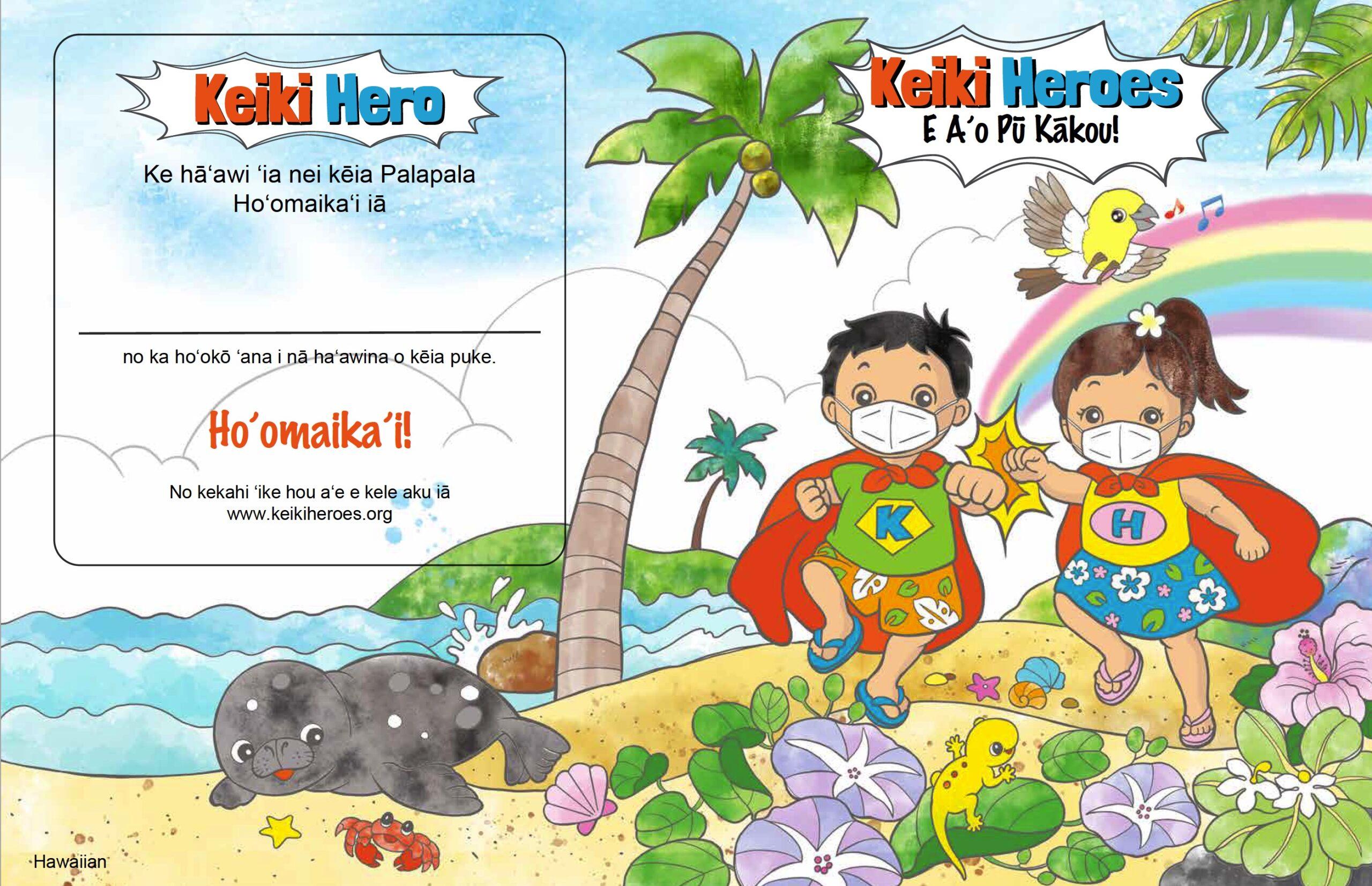 Activity Book – Hawaiian – 'Ōlelo Hawaiʻi
